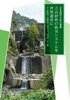 立山砂防の防災システムを世界遺産に 日本固有の防災遺産 [ 五十嵐敬喜 ]