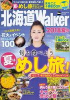 北海道Walker 2018夏号 ウォーカームック