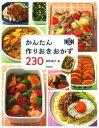 かんたん作りおきおかず230 (料理コレ1冊!) [ 吉田瑞子 ]