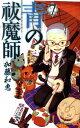 【送料無料】青の祓魔師(7)