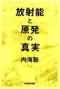 【楽天ブックスならいつでも送料無料】放射能と原発の真実 [ 内海聡 ]