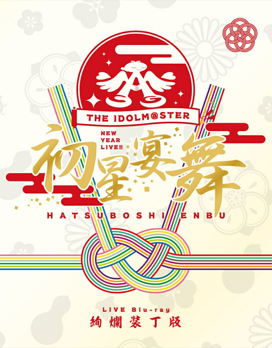 THE IDOLM@STER ニューイヤーライブ!! 初星宴舞 LIVE Blu-ray 絢爛装丁版【Blu-ray】