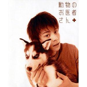 【送料無料】動物のお医者さん DVD-BOX [ 吉沢 悠[主演] ]