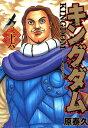 キングダム(26) (ヤングジャンプコミックス) [ 原泰久...