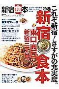 【楽天ブックスならいつでも送料無料】ぴあ新宿食本(2015)