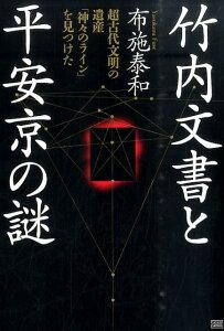 竹内文書と平安京の謎