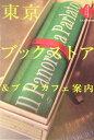 【送料無料】東京ブックストア&ブックカフェ案内