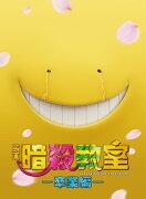 映画 暗殺教室〜卒業編〜 スペシャル・エディション【Blu-ray】