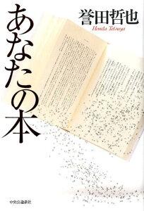 【送料無料】あなたの本 [ 誉田哲也 ]