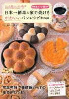 日本一簡単に家で焼けるかわいいパンレシピブック