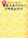 下町のプリンス東MAXが教える東京スカイツリー下町完全ガイド [ 東貴博 ]