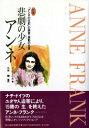 悲劇の少女アンネ新版(改訂2版) 「アンネの日記」の筆者・感動の生涯 [ エルンスト・シュナーベル ]