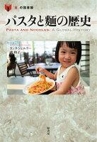 パスタと麵の歴史