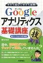 【送料無料】Googleアナリティクス基礎講座コレだけ!技 [ 吉田喜彦 ]