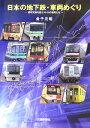 日本の地下鉄・車両めぐり 都市交通を担うメトロの車両たち