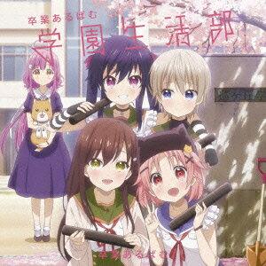 TVアニメ「がっこうぐらし!」キャラクターソングアルバム画像