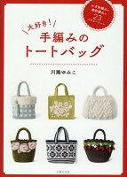 大好き! 手編みのトートバッグ