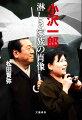 小沢一郎淋しき家族の肖像