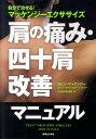 【送料無料】肩の痛み・四十肩改善マニュアル