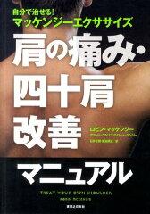 肩の痛み・四十肩改善マニュアル [ R.A.マッケンジー ]