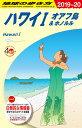 C01 地球の歩き方 ハワイ1 2019〜2020 オアフ島...