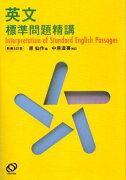 英文標準問題精講新装改訂版