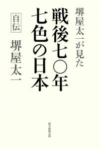 戦後七〇年 七色の日本 [ 堺屋太一 ]