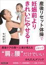 産後リセット体操で妊娠前よりきれいにやせる! [ 今村匡子 ]