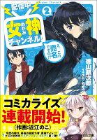 【配信中】女神チャンネル! え、これ売名ですの!?2 2 (GA文庫)