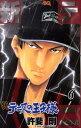 【送料無料】新テニスの王子様(6)