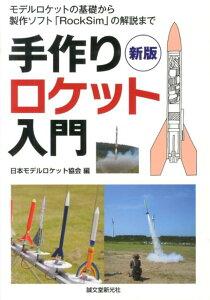 【送料無料】手作りロケット入門新版 [ 日本モデルロケット協会 ]
