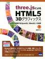 three.jsによるHTML5 3Dグラフィックス(下)
