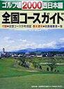 ゴルフ場全国コースガイド(2000 西日本編)