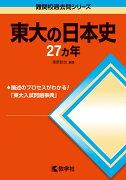 東大の日本史27カ年第6版