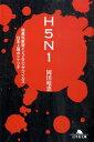 H5N1 強毒性新型インフルエンザウイルス日本上陸のシナリオ (幻冬舎文庫) [ 岡田晴恵 ]