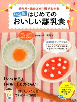 【決定版】作り方・進め方が1冊でわかるはじめてのおいしい離乳食
