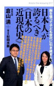 日本人が誇るべき《日本の近現代史》