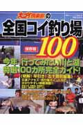 大ゴイ倶楽部の全国コイ釣り場100