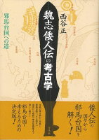 【バーゲン本】魏志倭人伝の考古学 邪馬台国への道