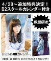 (壁掛) 指原莉乃 2016 HKT48 B2カレンダー