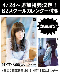 (壁掛) 指原莉乃 2016 HKT48 B2カレンダー【生写真(2種類のうち1種をランダム封…