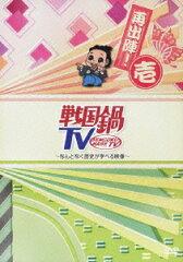 【送料無料】戦国鍋TV 〜なんとなく歴史が学べる映像〜再出陣!壱 [ 山崎樹範 ]