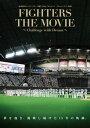 北海道日本ハムファイターズ誕生15thプロジェクト ドキュメンタリー映画 FIGHTERS THE MOVIE 〜Challenge with Dream〜【Blu-ray】 [ 栗山英樹 ]