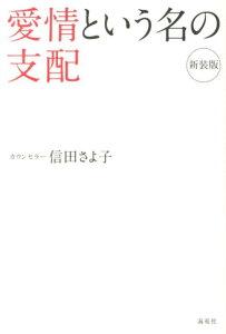 【送料無料】愛情という名の支配新装版 [ 信田さよ子 ]