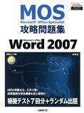 Microsoft Office Word 2007新裝版 [ 佐藤薫(OAインストラクター) ]