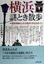 【送料無料】横浜謎とき散歩