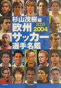 欧州サッカー選手名鑑(2003ー2004)