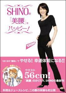 【送料無料】SHINOの「美腰」でハッピー! [ SHINO ]