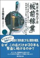 東京赤坂三丁目「板前稼業」