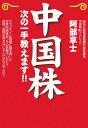 【送料無料】中国株次の一手教えます!!